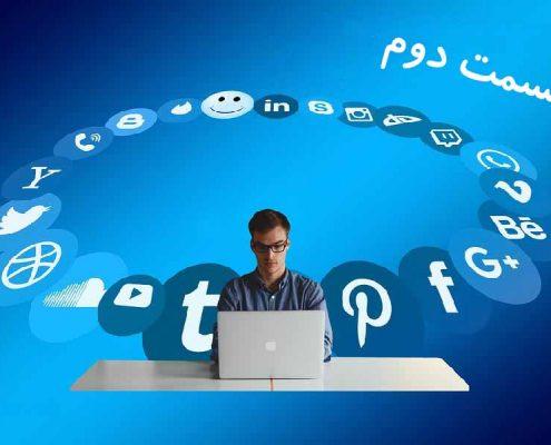 مدیریت رسانه های اجتماعی قسمت دوم در آژانس دیجیتال مارکتینگ MUADS