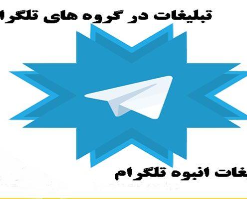 نرم افزار ارسال پیام انبوه تبلیغاتی در تلگرام+ دانلود + پشتیبانی