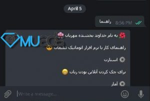 تبچی ویندوزی - تبلیغات انبوه تلگرام