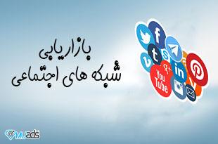 بازاریابی شبکه های اجتماعی خدمات آژانس دیجیتال مارکتینگ MUADS