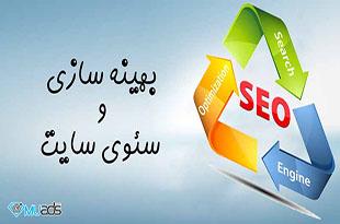 بهینه سازی و سئو سایت خدمات آژانس دیجیتال مارکتینگ ام یو ادس