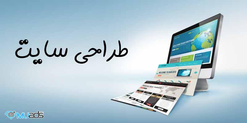 طراحی سایت خدمات آژانس دیجیتال مارکتینگ