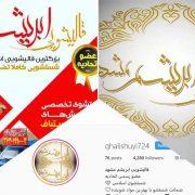نمونه کارهای MUADS قالیشویی ابریشم مشهد