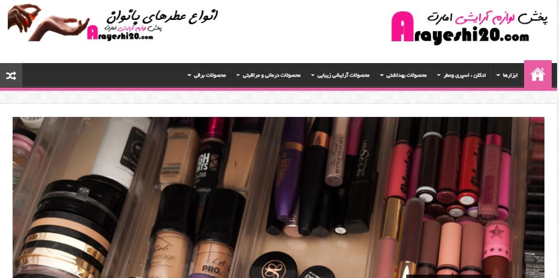 پخش آرایشی امارات نمونه کار ام یو ادز