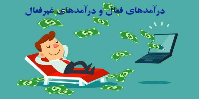 زمانی هم که در خواب هستید پول پارو کنید!