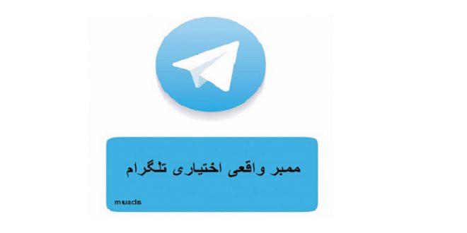ممبر اختیاری تلگرام ام یو ادز