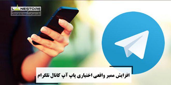 سفارش افزایش ممبر واقعی و اختیاری به صورت پاپ آپ برای کانال تلگرام