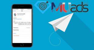 افزایش ممبر سوپرگروه های تلگرام