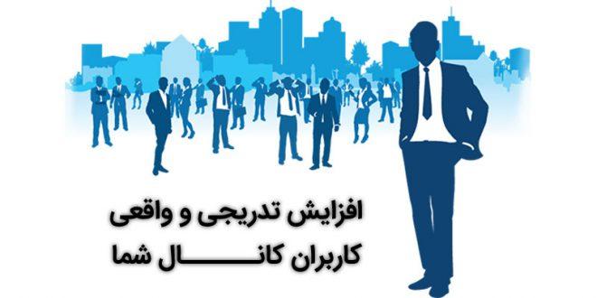 افزایش ممبر به صورت واقعی و اجباری در کانال سروش Real and mandatory membership increase in Soroush channel