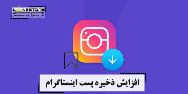 سیو پست های شما در اینستاگرام Save your posts on Instagram