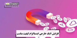 لایک ایرانی برای اینستاگرام