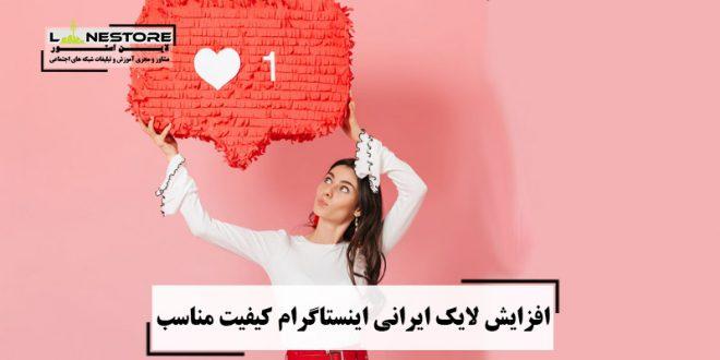 لایک ایرانی برای پست های اینستاگرام با کیفیت مناسب Iranian likes for Instagram posts with suitable quality