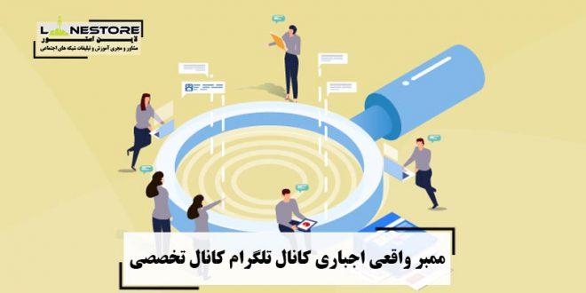 ممبر اجباری برای کانال های تخصصی تلگرام Mandatory membership for specialized Telegram channels