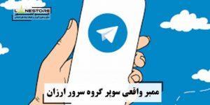 ممبر واقعی ارزان قیمت برای سوپر گروه تلگرام