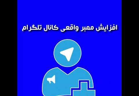 ممبر واقعی تلگرام Real Telegram member