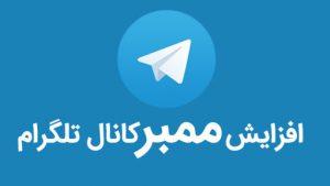 ممبر کانال تلگرام