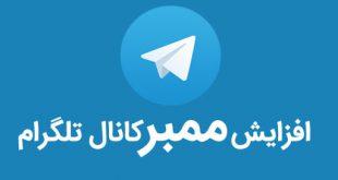 ممبر کانال تلگرام Telegram channel member