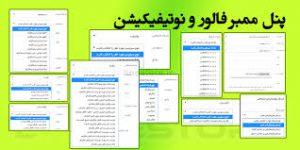پنل خدمات تلگرام