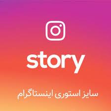 بازدید استوری برای اینستاگرام Visit the story for Instagram
