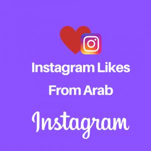 سرویس افزایش لایک با اکانت عربی برای اینستاگرام