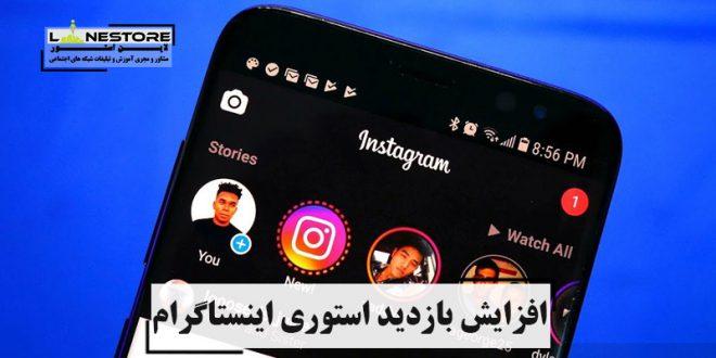 سرویس افزایش ویو آقا برای استوری اینستاگرام View sir enhancement service for Instagram story
