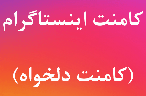 سفارش کامنت با متن دلخواه و اکانتهای ایرانی برای اینستاگرام Order a comment with your favorite text and Iranian accounts for Instagram