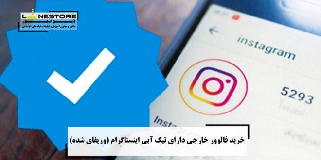 فالوور خارجی با تیک آبی برای اینستاگرام External followers with a blue tick for Instagram