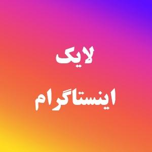 لایک ایرانی اینستاگرام با کیفیت و هزینه پایین Iranian Instagram likes with quality and low cost