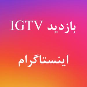 ویو برای تلوزیون اینستاگرام