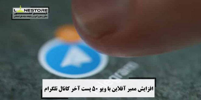 ویو برای ۵۰ پست آخر و ممبر آفلاین برای کانال تلگرام