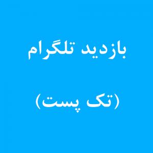 ویو تک پست برای کانال تلگرام