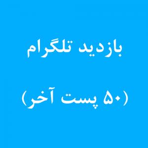 ویو ۵۰ پست آخر کانال تلگرام