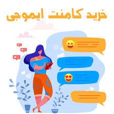 کامنت ایرانی اینستاگرام به صورت ایموجی Iranian Instagram comment in the form of emoji
